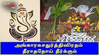 அங்காரகசதுர்த்திவிரதம் – தீராதநோய் தீர்க்கும் | Sangadahara Sathurthi | Britain Tamil Bhakthi