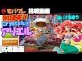 《クレーンゲーム》【モバクレ】 ディズニー Crystalux アリエル挑戦動画~縦ハメを狙う~