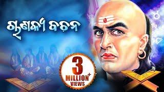 Chanakya Bachana ଚାଣକ୍ୟ ବଚନ    Singer - Pankaj Jaal    Sarthak Music   Sidharth Bhakti