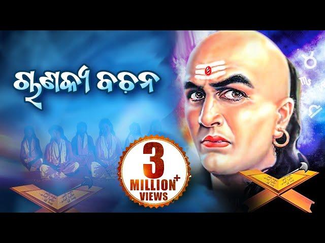 Chanakya Bachana ?????? ??? || Singer - Pankaj Jaal || Sarthak Music