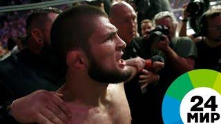 Глава UFC: Драка Нурмагомедова может стоить ему пояса - МИР 24