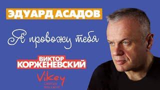 Стих Эдуарда Асадова «Я провожу тебя» в исполнении Виктора Корженевского