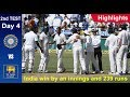 India vs srilanka 2017 Full Highlights| 2nd Test | Day 4 | India win by an innings and 239 runs