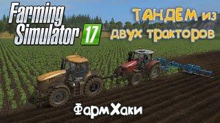 ФармХаки #1 - Как сделать тандем из двух тракторов Farming Simulator 17(В этом видео я расскажу, как сделать рабочий тандем из двух слабых тракторов для работы с тяжелыми инструме..., 2017-03-04T12:35:00.000Z)