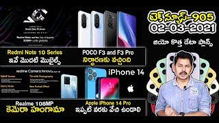 Telugu TechNews 905: Jio New Data Plans, Redmi Note 10 Price leak, POCO F3 confirm, LG 2lak OLED TV