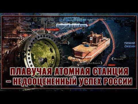 Плавучая атомная станция