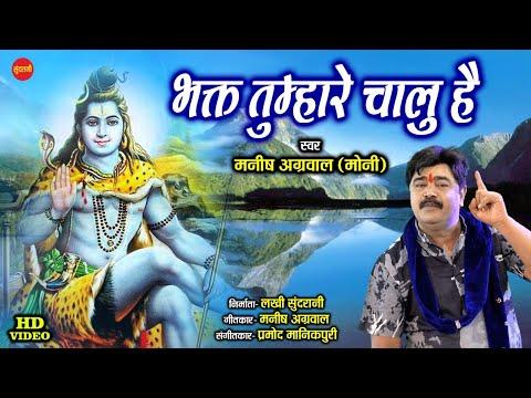 शिव सावन स्पेशल भजन - भक्त तुम्हारे चालु है - Manish Agrawal (Moni) - Lord Shiva Sawan Special