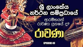 RAVANA | Episode 49 | රාවණා | 06 - 06 - 2019 | SIYATHA TV Thumbnail