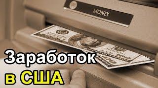 Юрий Моша Как заработать с компанией Русская Америка Иммиграция в США