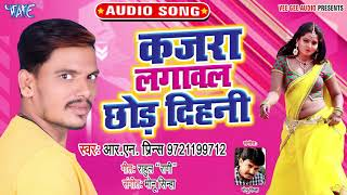 RN Prince का नया सबसे हिट गाना 2019 - Kajra Lagawal Chhor Dihani - Bhojpuri Hit Song