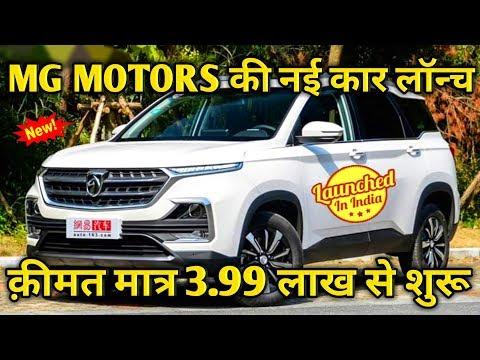 🚘MG Motors की नई 2019 SUV कार लॉन्च क़ीमत मात्र 3.99 लाख से शुरु | HindiNews