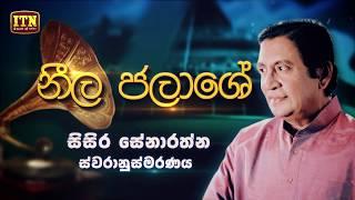 Nomiyena Sihinaya - නීල ජලාශේ - Sisira Senarathna | ITN Thumbnail