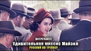 Сериал Удивительная миссис Майзел - Русский Трейлер 1 Сезона
