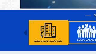بالفيديو.. خدمة الكترونية جديدة  لتسجيل بيانات الشقق والمحال المؤجرة