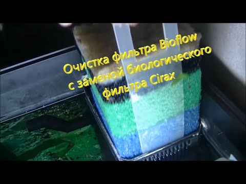 Аквариум Juwel  Очистка фильтровальной системы Bioflow с заменой биологического фильтра Cirax