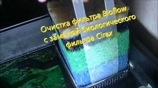 Аквариум Juwel  Очистка фильтровальной системы Bioflow с заменой биологического фильтра Cirax(Большой объем фильтра и простой уход. Фильтровальная система JUWEL Bioflow отличается увеличенным объемом фильт..., 2016-05-26T14:30:03.000Z)