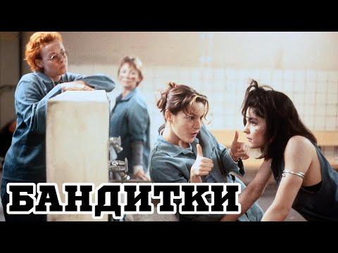 Бандитки (1997) «Bandits» - Трейлер (Trailer)