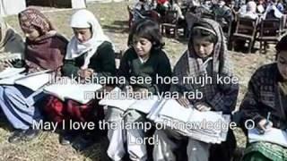 L Pe Aati Hai Dua- By: Allamah Muhammad Iqbal