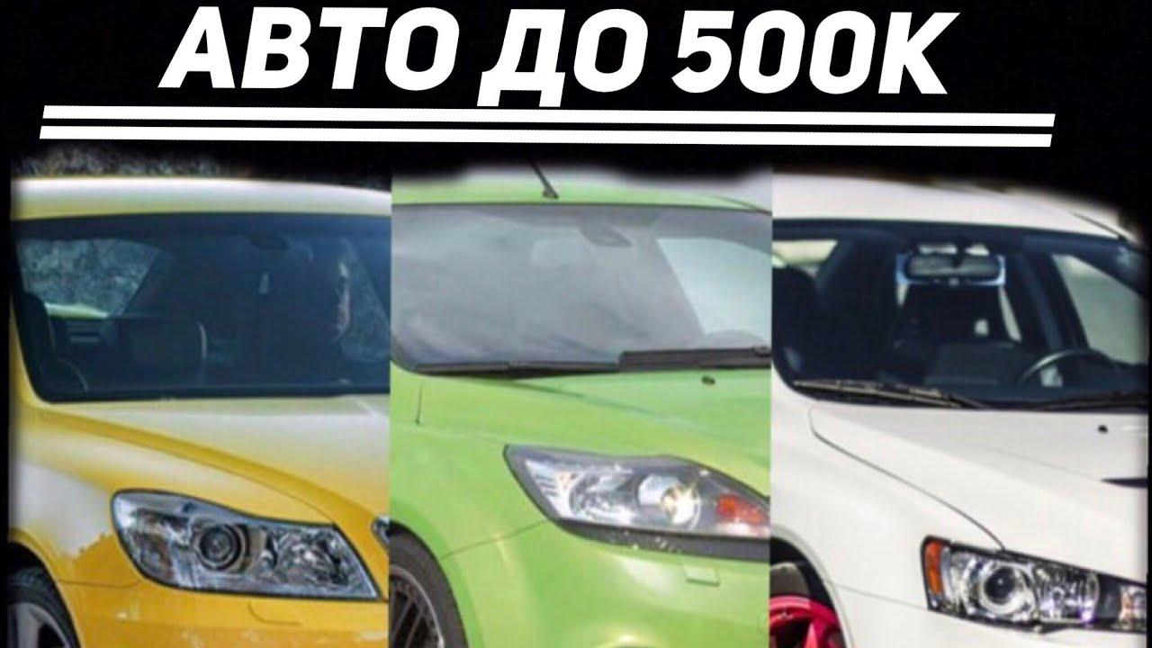 Какую машину купить за 400.000р мужчине? - YouTube