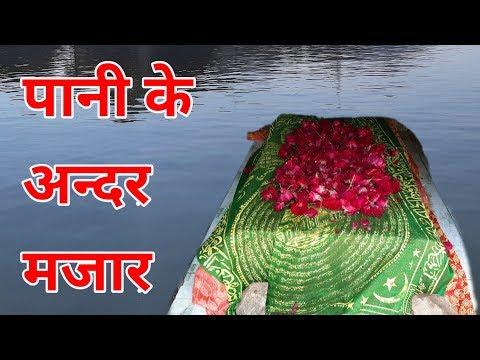 Ajmer Sharif Me Hai Yeh Dargah Hazrul Remo