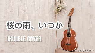 AYAlele AYACAのウクレレ成長日記『AYAlele』 1分ウクレレ☆ マイペース...