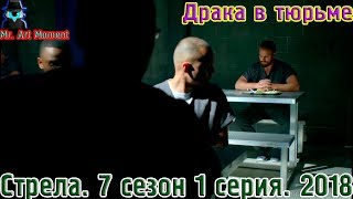 Драка в тюрьме. Стрела. 7 сезон 1 серия. 2018