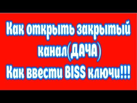 Как открыть закрытый канал (ДАЧА)Как ввести BISS ключи !!!