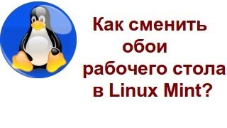 Как сменить обои рабочего стола в Linux Mint?