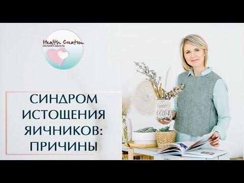 Синдром истощения яичников. Ранний климакс у женщин. Причины возникновния. Мария Трегубова
