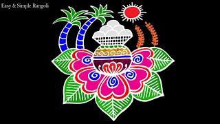 Pongal special Rangoli design | sankranthi muggulu design | easy rangoli |beautiful pongal pot kolam