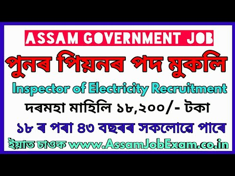 Assam Government Job in Inspector of Electricity GradeIV Post