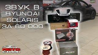 Бесплатная Установка. Hyundai Solaris.