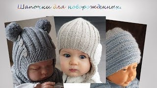 Шапочки и чепчики  для младенцев (0-18 мес). Кnitting for children
