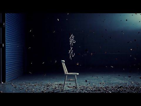 須田景凪「飛花」MV