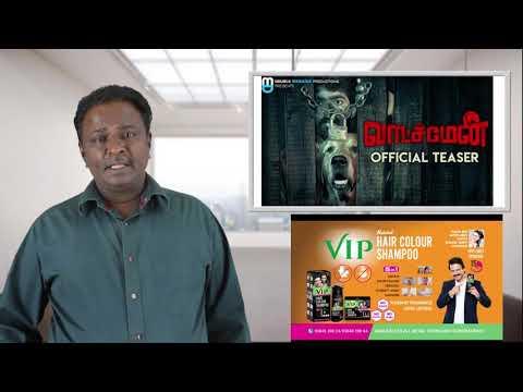 Watchman Review - G V Prakash, A L Vijay - Tamil Talkies