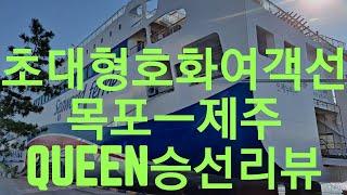 초대형 호객선  퀸제누…