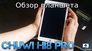 Chuwi Hi8 Pro - Обзор китайца | Плюсы и минусы | Проблемы