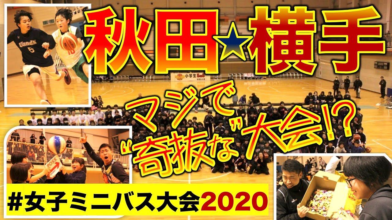 ミニバス 全国 大会 2020