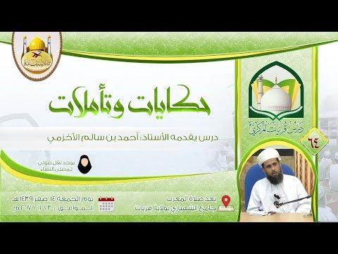 (64) حكايات وتأملات أ. أحمد الأخزمي