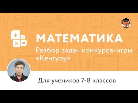 Математика. Разбор задач конкурса-игры «Кенгуру», 7-8 классы