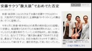 """安藤サクラ""""腹太鼓""""でおめでた否定 2012年8月11日 映画「かぞくのくに」..."""