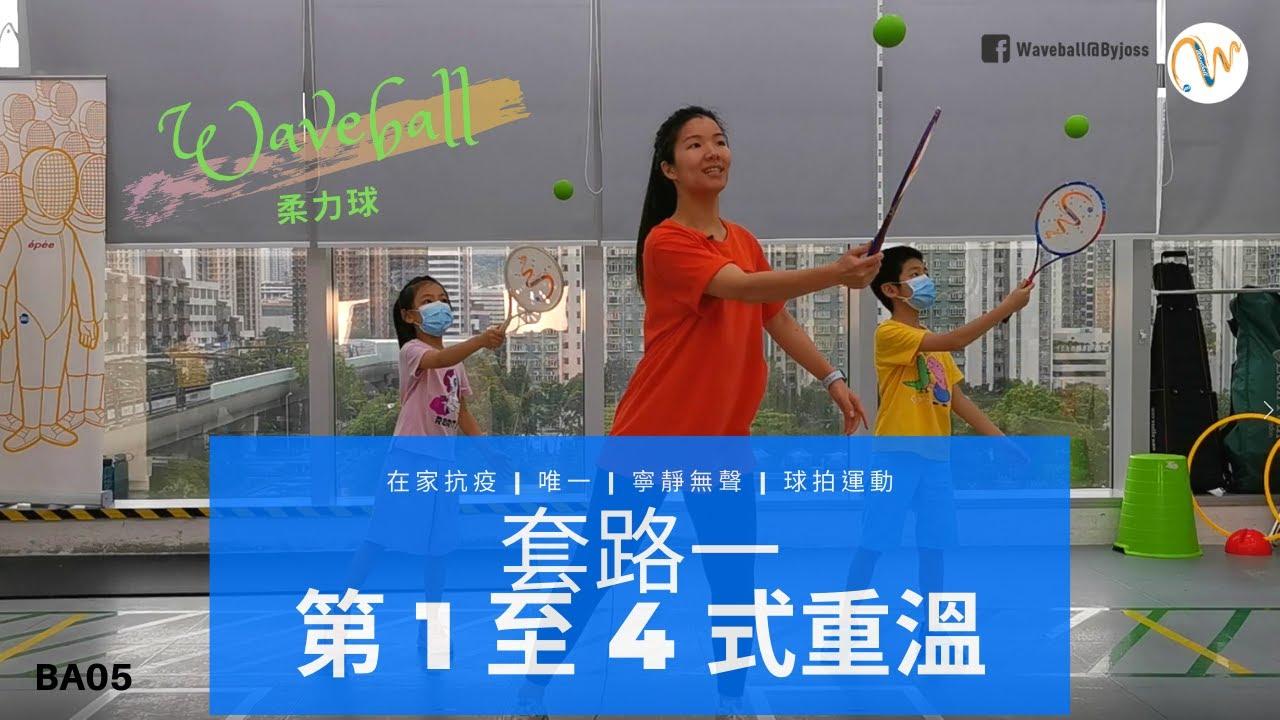 提升專注力|瘦身必學|Waveball 柔力球|套路一|第 1 至 4 式重溫 - YouTube