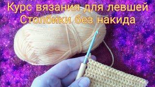 Для левшей. Как вязать крючком столбики без накида. Video