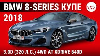 BMW 8-Series купе 2018 3.0D (320 л.с.) 4WD AT xDrive 840d - видеообзор