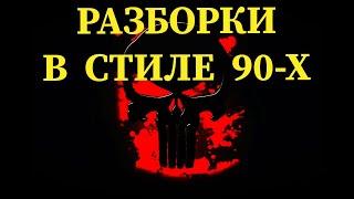 КОЛЛЕКТОРЫ / РАЗБОРКИ В СТИЛЕ 90х / ЖЕСТКО ОСАДИЛ КОЛЛЕКТОРОВ #2 ПРОДОЛЖЕНИЕ