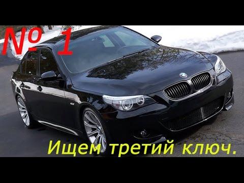 BMW e60. Ищем третий ключ.