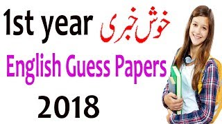 1st year English Guess Papers 2018