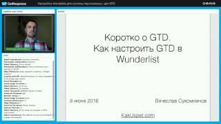 Как настроить систему GTD на Wunderlist
