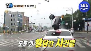 [맨 인 블랙박스] 예고 '도로 위 황당한 사건…