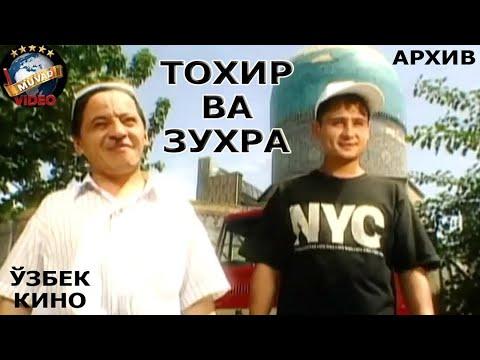 """Tohir Va Zuhra (o'zbek Film 1999) | Тохир ва Зухра (узбек фильм 1999)"""